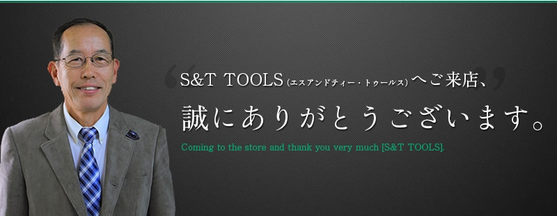 S&T TOOLS(エスアンドティー・トゥールス)へご来店、誠にありがとうございます。
