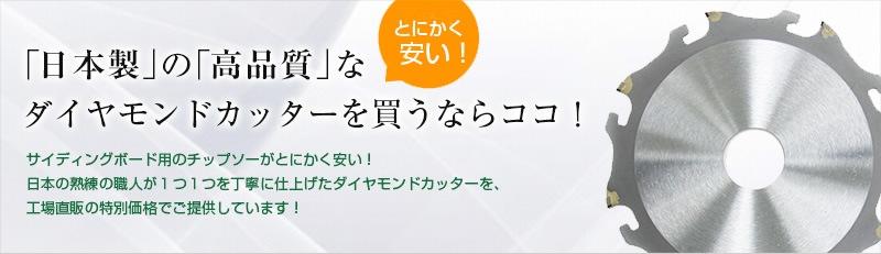 サイディングボード用のチップソーがとにかく安い!日本の熟練の職人が1つ1つを丁寧に仕上げたダイヤモンドカッターを、工場直販の特別価格でご提供しています!