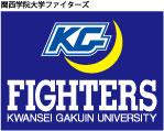 関西学院大学ファイターズ