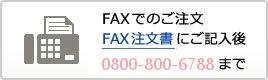 FAXでのご注文 FAX注文書にご記入後0800-800-6788