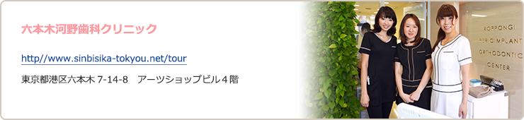 六本木河野歯科クリニック http//www.sinbisika-tokyou.net/tour 東京都港区六本木7-14-8 アーツショップビル4階