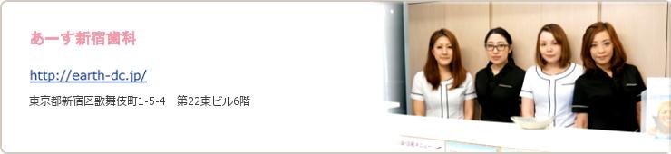 あーす新宿歯科  http://earth-dc.jp/ 東京都新宿区歌舞伎町1-5-4第22東ビル6階