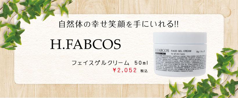 H.fabcos