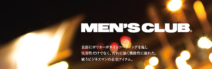 日本製ビジネスバッグ メンズクラブ