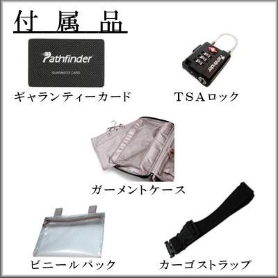 パスファインダー スーツケース PF3824DAX 付属品