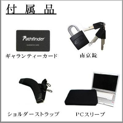 パスファインダー キャリーバッグ PF3816B 付属品一覧