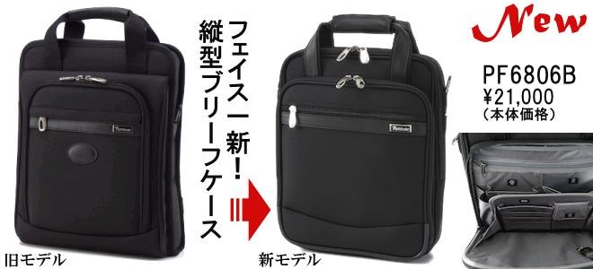 パスファインダー/縦型ブリーフケース