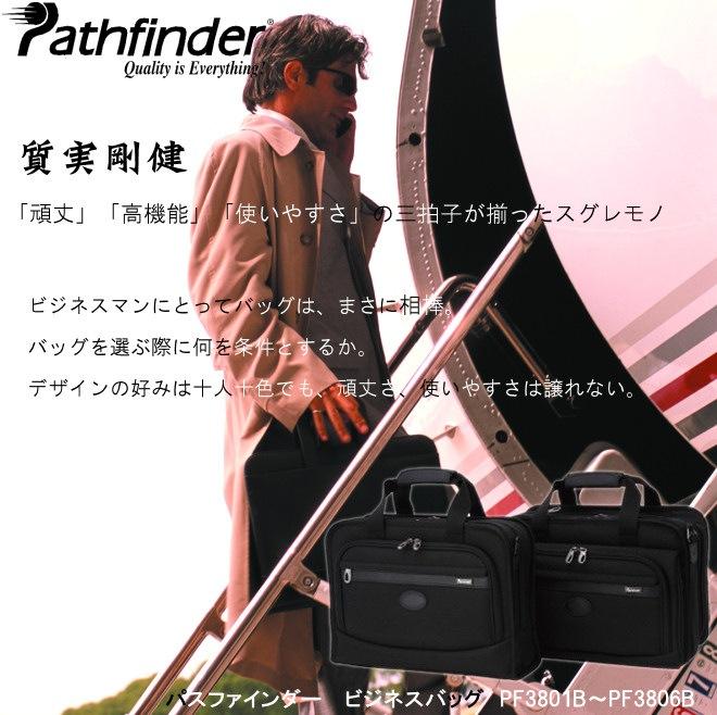 パスファインダー ビジネスバッグ
