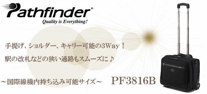 パスファインダー キャリーバッグ PF3816B