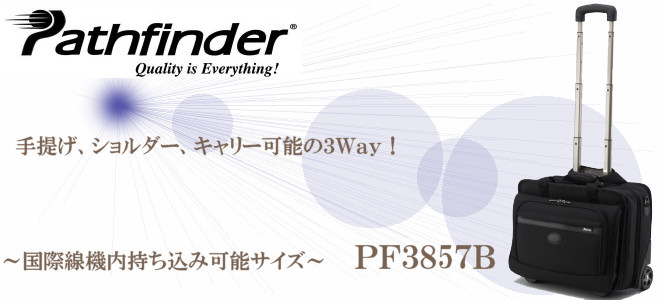 パスファインダー キャリーバッグ PF3857B