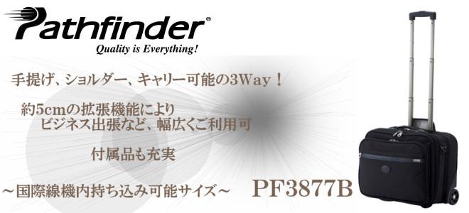 パスファインダー キャリーバッグ PF3877B