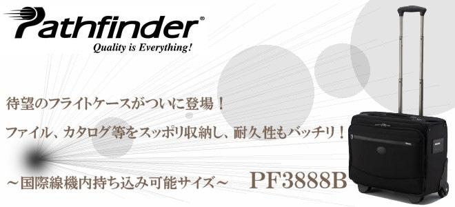 パスファインダー フライトケース(パイロットケース) PF3888B