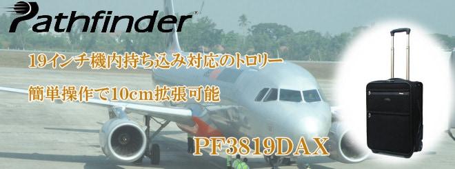 パスファインダー スーツケース PF3819DAX-ブラック(黒)