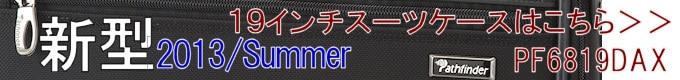 パスファインダー/機内持込スーツケース