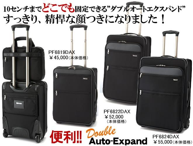 パスファインダー/新型オートエクスパンドスーツケース