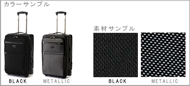 パスファインダー スーツケース カラー&素材サンプル
