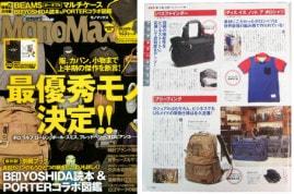 MonoMax 2010 JUL.07 37ページに掲載