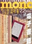 mono 2.2 モノ・マガジン特集号 NO.642 156ページに掲載