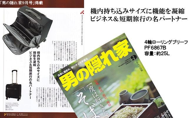 雑誌掲載/男の隠れ家9月号