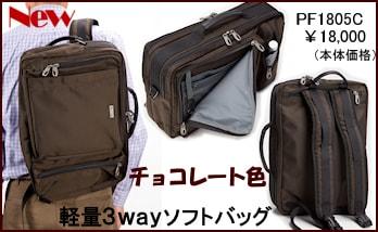 パスファインダー/3WayビジネスバッグPF1805c