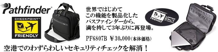 パスファインダー/チェックポイントフレンドリーブリーフケースPF6807B
