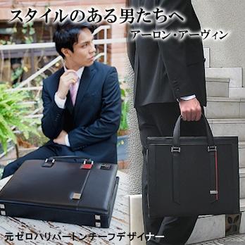 元ゼロハリバートンチーフデザイナー/アーロン・アーヴィンのビジネスバッグ