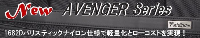 パスファインダー アベンジャーシリーズ