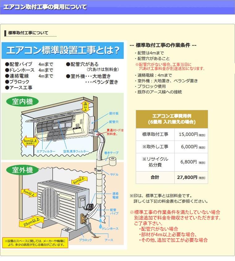 エアコン標準取付工事