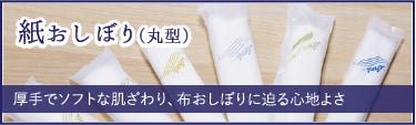 紙おしぼり(丸型)