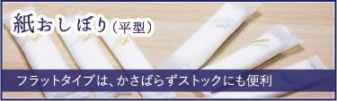 紙おしぼり(平型)