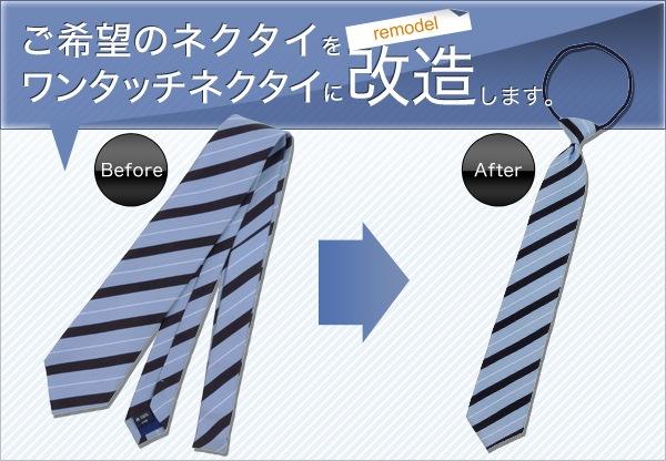 ご希望のネクタイをワンタッチネクタイに改造します