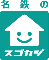 家事の宅配サービス「名鉄のスゴカジ × カジタク」