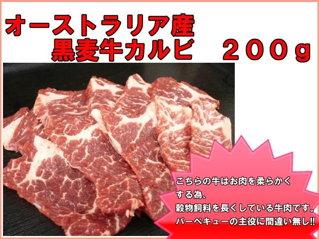 US産牛のカルビ200g