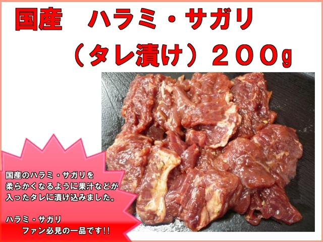 国産牛のはらみ・さがり(タレ漬け) 200g