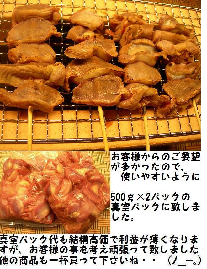 鶏スナギモ
