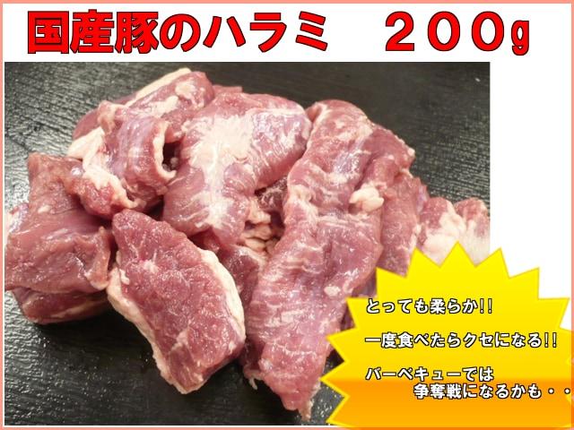 国産豚ハラミ 200g