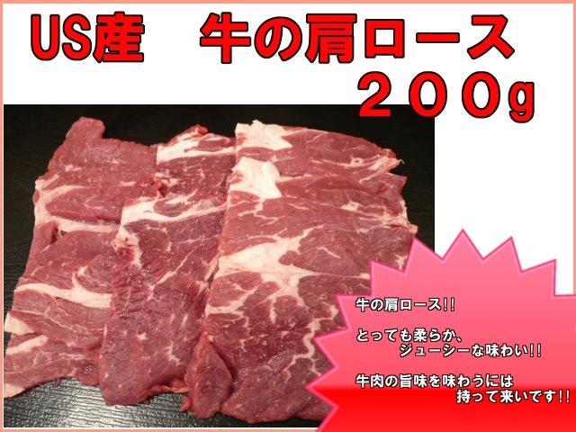 牛の肩ロース 200g