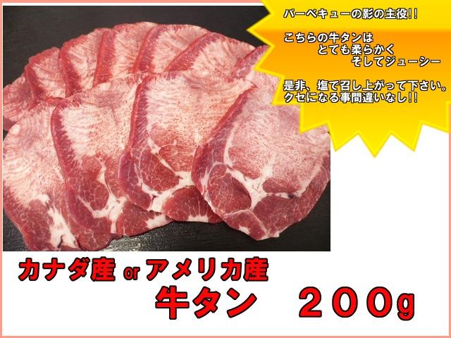 牛タン 200g