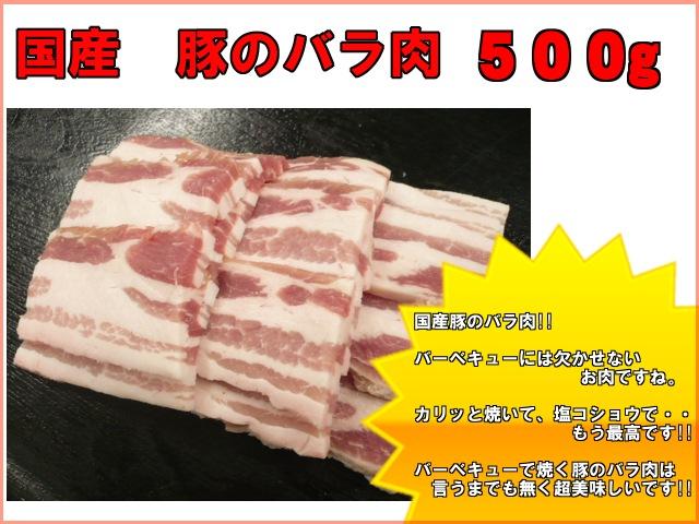 国産豚のバラ 500g