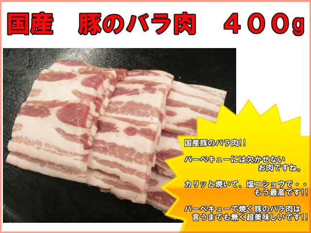 国産豚のバラ 400g