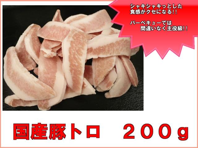 国産豚トロ 200g
