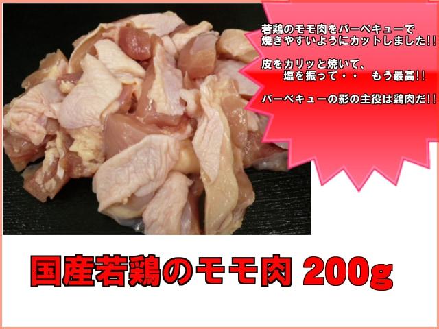 国産若鶏のモモ 200g