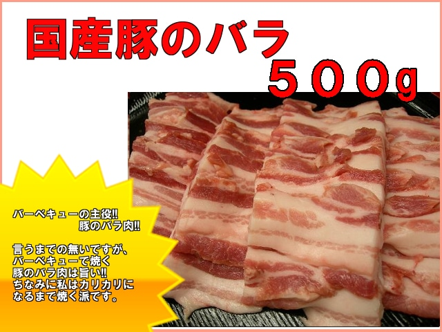 国産豚のバラ肉 500g