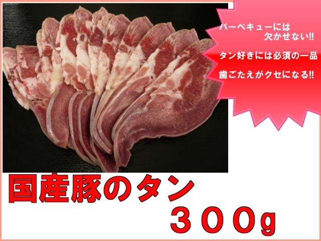 国産豚のタン 300g