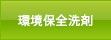 環境保全洗剤
