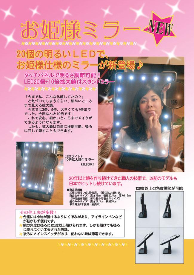 LEDライト+10倍拡大鏡付ミラーカタログ