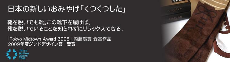 日本の新しいおみやげ「くつくつした」:靴を脱いでも靴。この靴下を履けば、靴を脱いでいることを知られずにリラックスできる。「Tokyo Midtown Aeard 2008」内藤廣賞 受賞作品