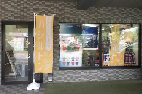 SUNFAST(サンファスト) 岡崎店 スポーツショップ ハシルトン