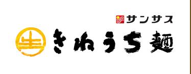 きねうち麺