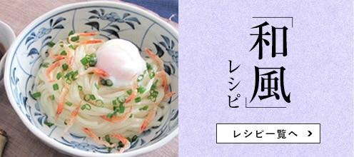 「和風」レシピ